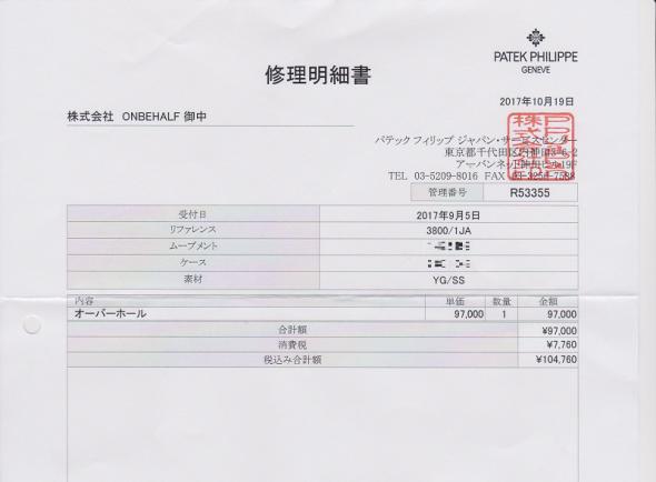ref.3800/1 スティール&ゴールド ¥1,980,000.-