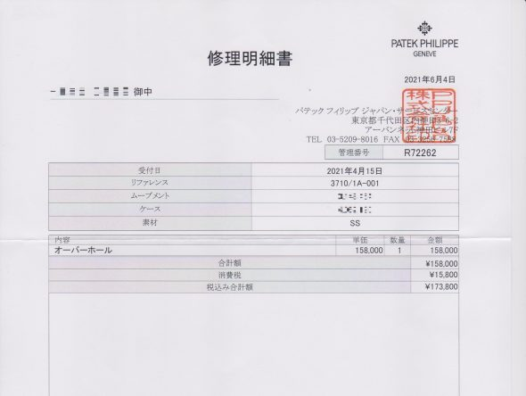 ref.3710/1 ノーチラス